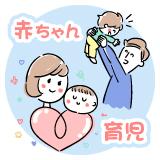 ●●●育児●●●